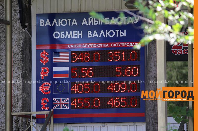 Новости Уральск - По 351 тенге продается доллар в обменниках Уральска