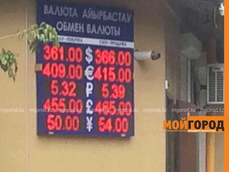 По 366 тенге продают доллар в уральских обменных пунктах