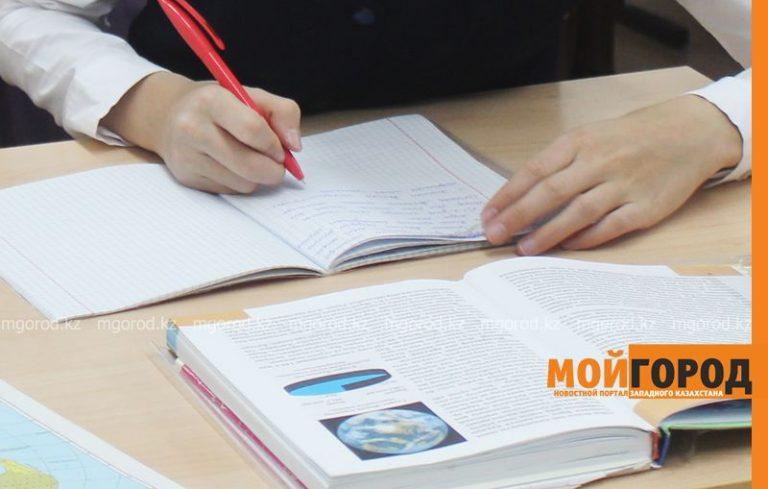 Новости Уральск - В ЗКО выделено 60,4 млрд тенге в сферу образования