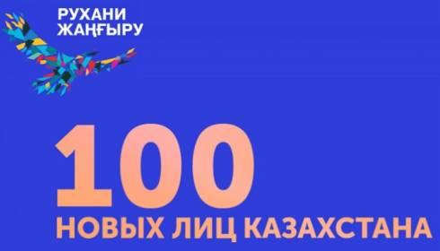 Новости Атырау - Жителей Атырау приглашают принять участие во II этапе проекта «100 новых лиц Казахстана»