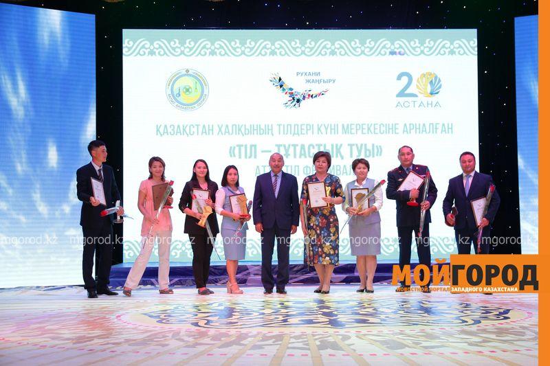 В Уральске прошел фестиваль ко Дню языков народов Казахстана