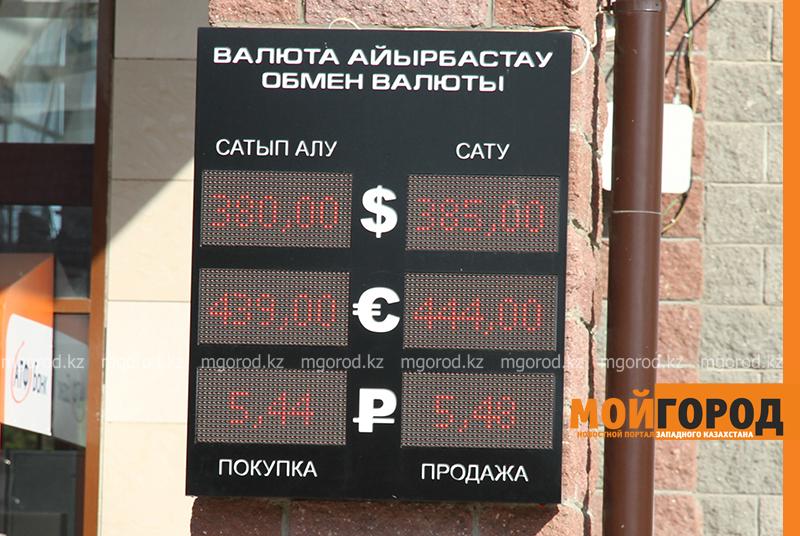 Новости Уральск - Доллар стоит 385 тенге в обменных пунктах Казахстана
