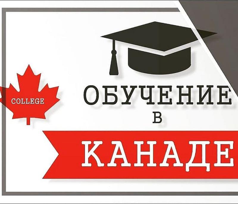 Новости Атырау - Получить канадское образование предлагает «Premium Education and Tourism»