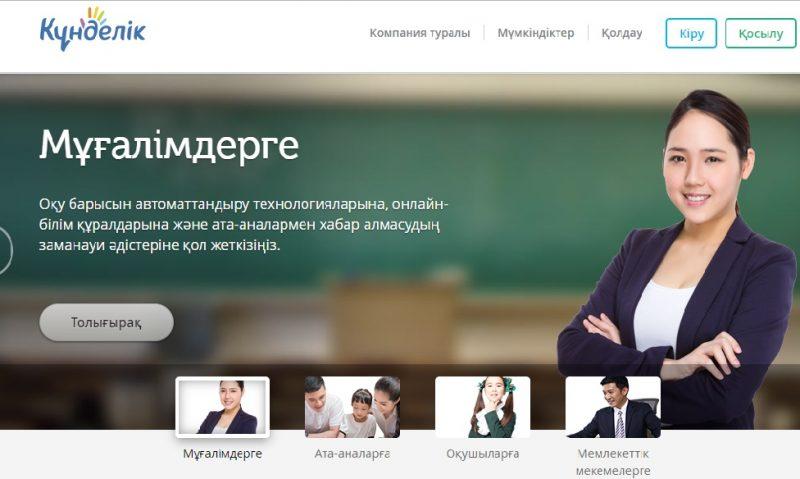 Новости Атырау - В Атырау количество пользователей сайта kundelik.kz увеличилось в три раза