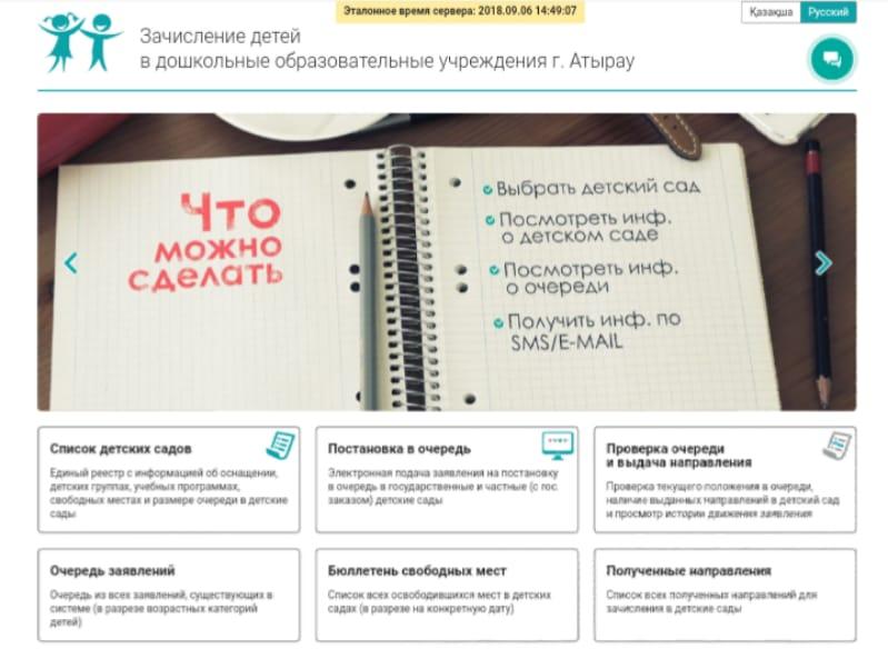 В Атырау зачислить ребенка в детский сад теперь можно в режиме онлайн
