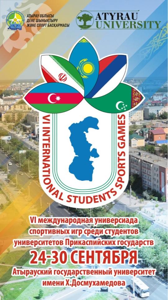Новости Атырау - В Атырау пройдут VI Международные спортивные игры университетов Прикаспийских государств