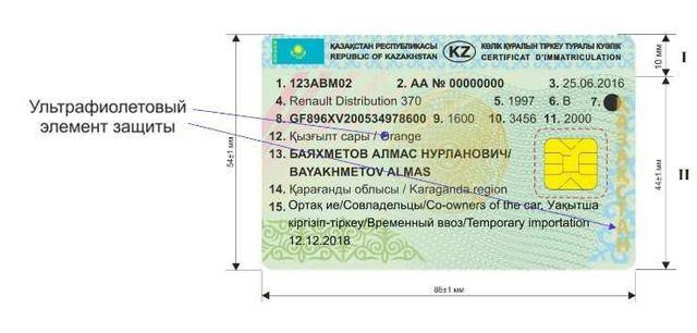 Новые техпаспорта с чипами в Казахстане начнут выдавать с 1 января 2019 года