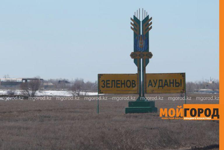 В Байтерек переименовали район в ЗКО