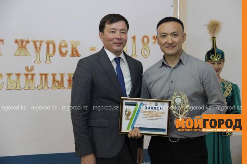 В Зеленовском районе наградили лауреатов премии «Жомарт жүрек»