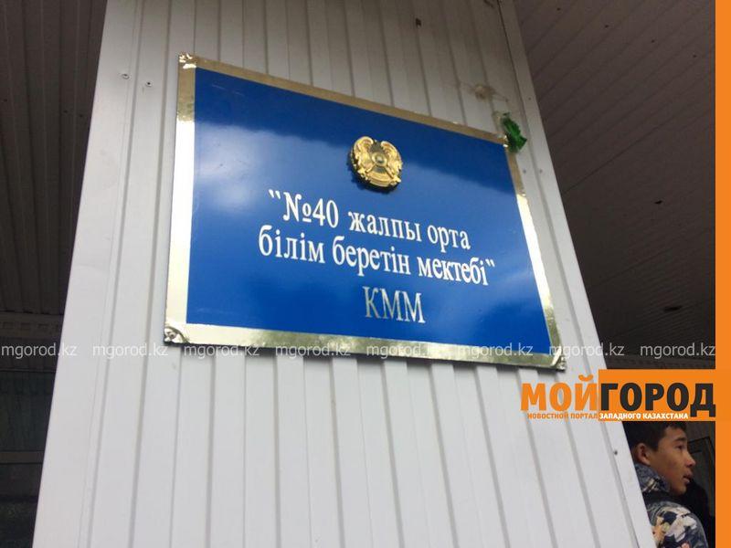 Учителя и пятерых учеников увезли в больницу из школы Уральска (фото)