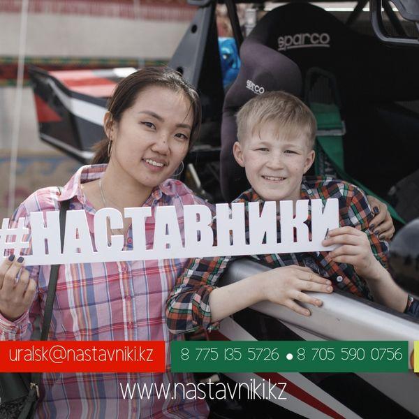 """Новости Уральск - Проект """"Наставники"""" заработал в Уральске"""