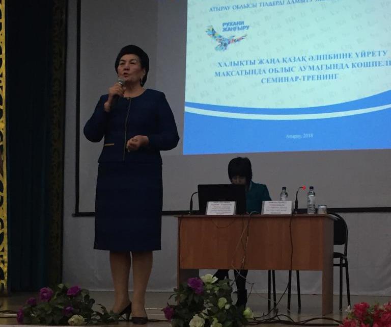 В Атырауской области сельчан готовят к переходу казахского алфавита на латиницу