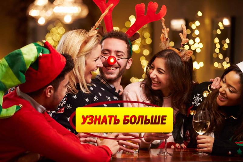 Новости Уральск - Встречайте с нами Новый год!