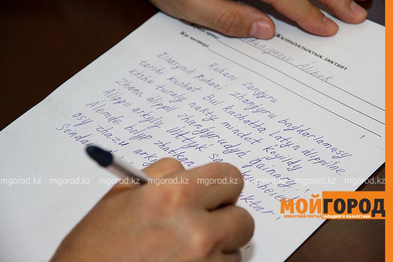 Новости - 100 тысяч жителей ЗКО написали диктант на латинице