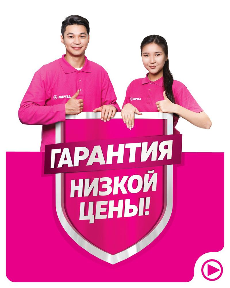 Новости Уральск - Акция «Мечта - гарантия низкой цены»!