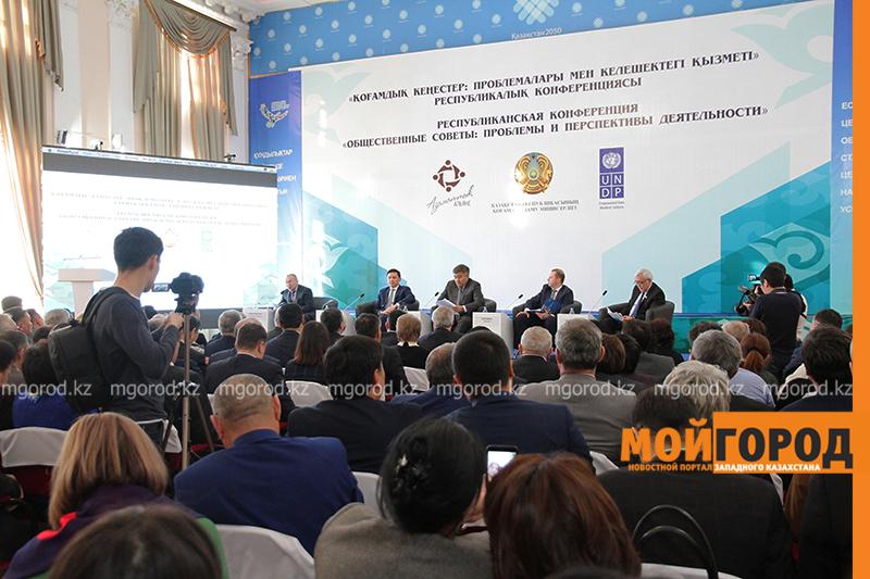 Новости Уральск - На республиканской конференции в Уральске обсудили деятельность общественных советов