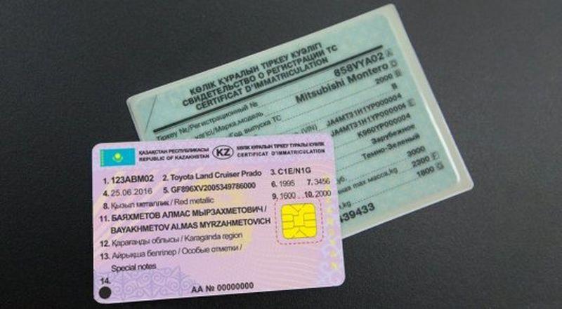 Новости - Техпаспорта с чипами начнут выдавать с 1 декабря