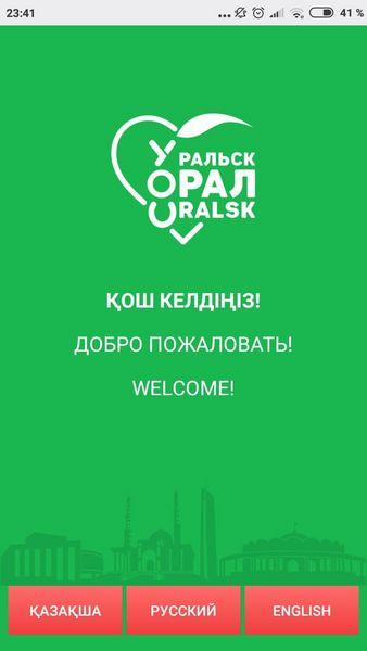 Новости Уральск - В Уральске найти своего участкового теперь можно через приложение