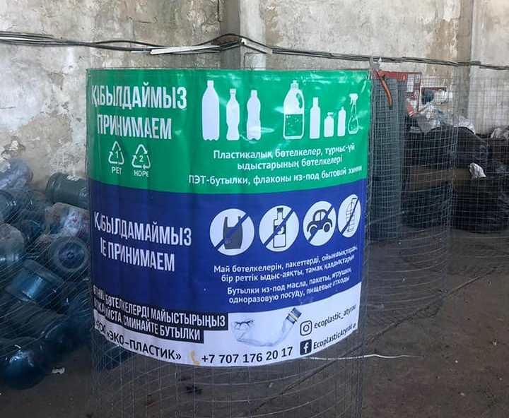 В Атырау запустят цех по сортировке ТБО