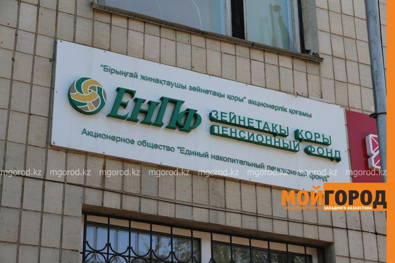 Новости - Как будет проходить передача части пенсионных денег казахстанцев в частное управление