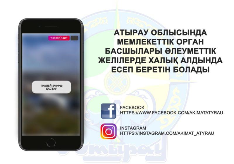 Новости Атырау - Руководители госорганов отчитаются перед населением в социальных сетях