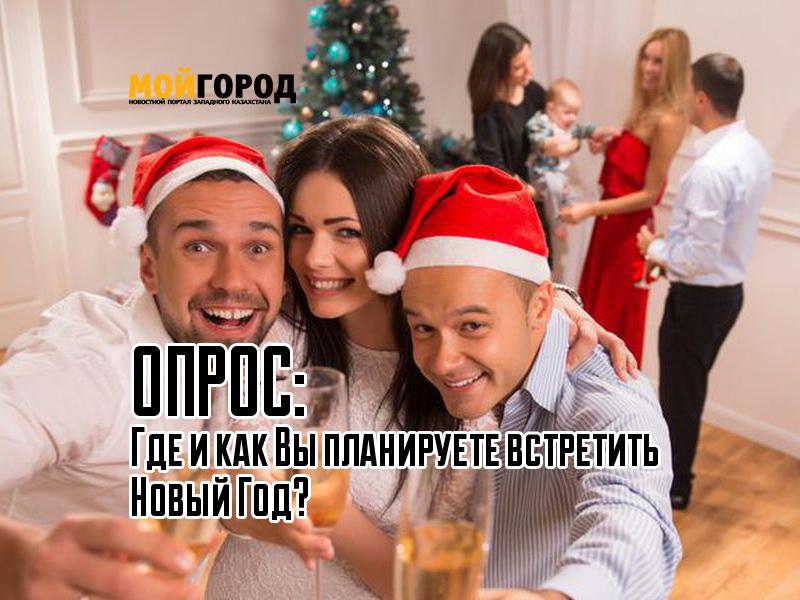 Новости Уральск - Уральцы предпочитают встречать Новый год в домашней обстановке