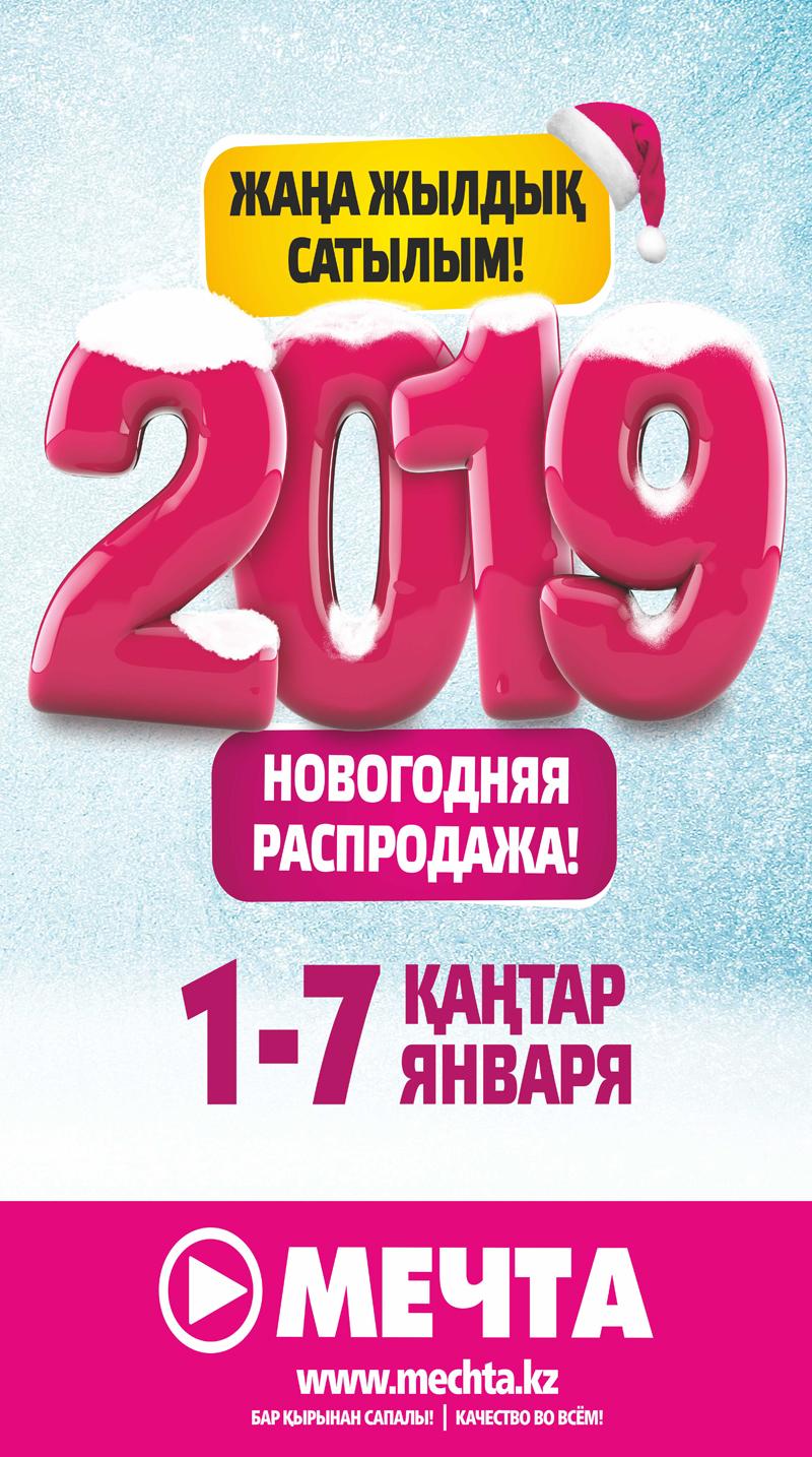 Новогодняя распродажа бытовой техники и электроники в сети магазинов «Мечта» в Уральске!