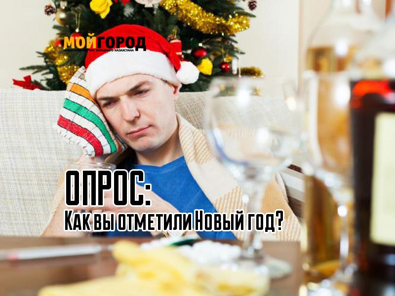 Новости Уральск - Большинство уральцев довольны тем, как встретили Новый год