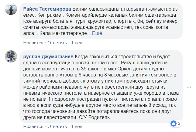 Новости Атырау - Жители Атырау пожаловались акиму на конфликты между учениками разных школ