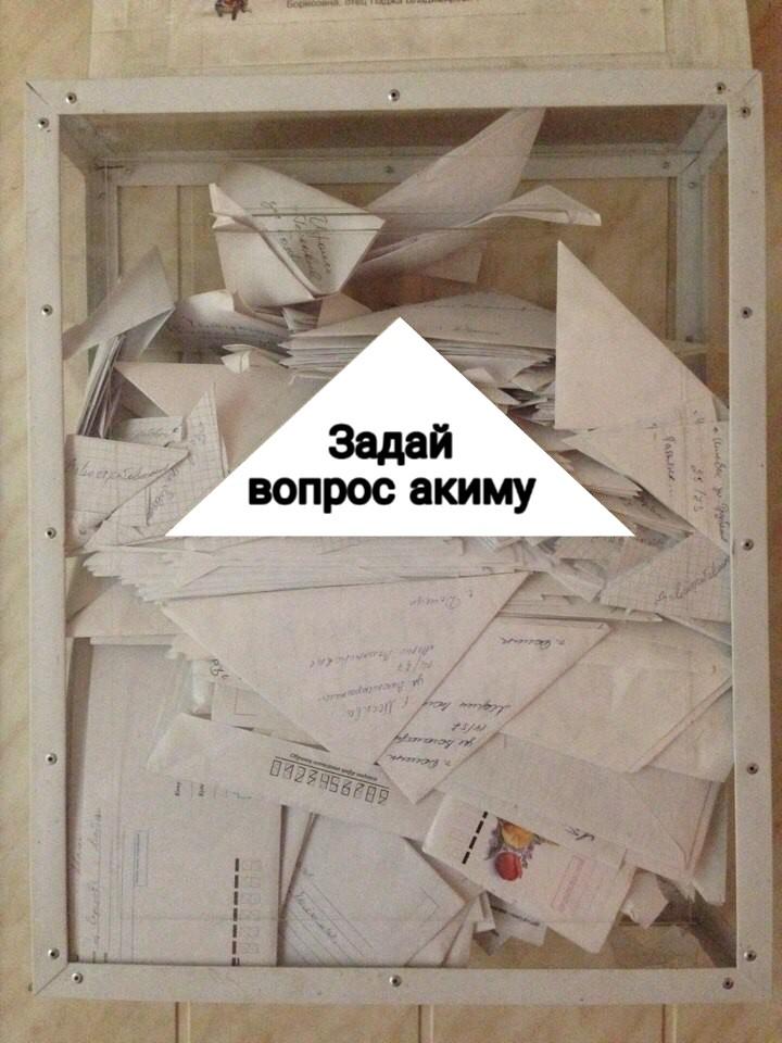 Ящики для писем акиму установили в общественных местах