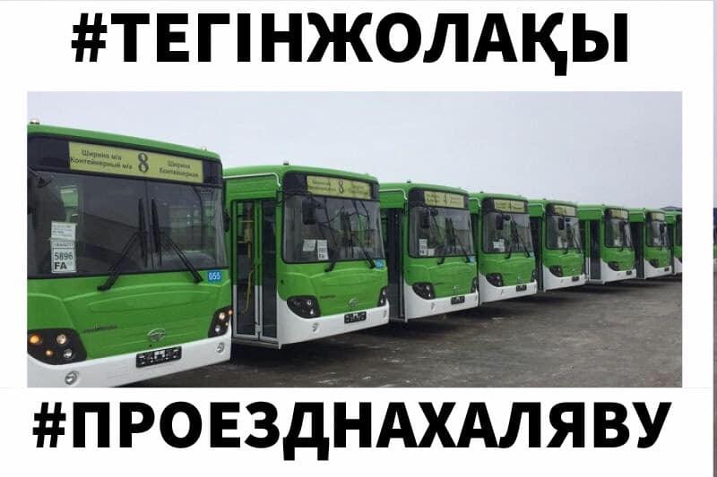 Проезд на халяву - жители Атырау запустили флешмоб в общественном транспорте