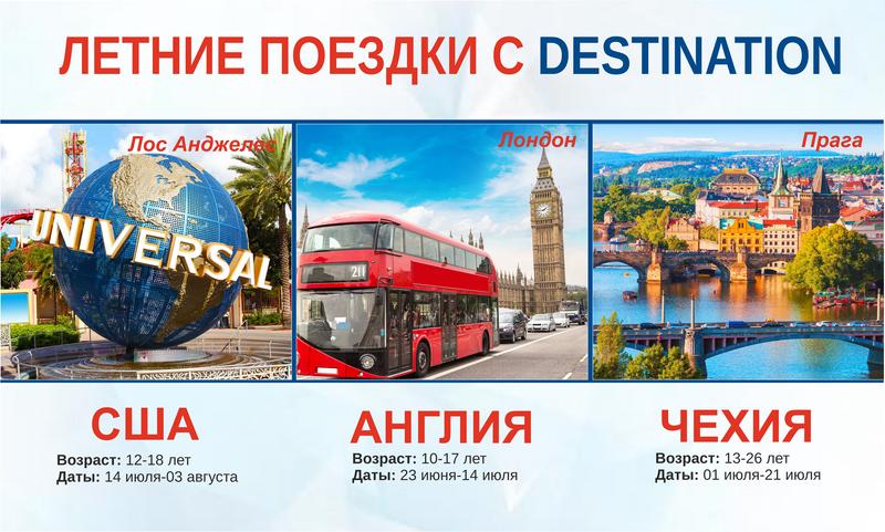 Новости Уральск - «Destination» объявил старт: «Летние языковые туры - 2019»
