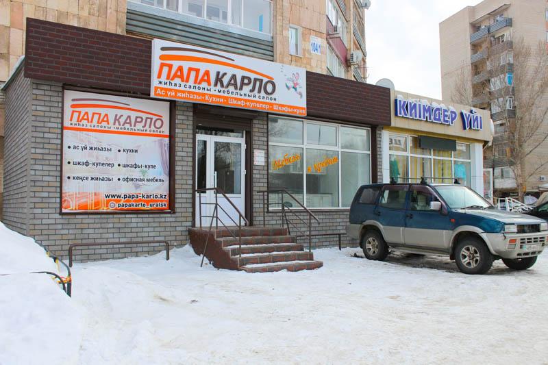 Новости Уральск - Закажи мебель и получи праздничную скидку в салоне «Папа Карло»