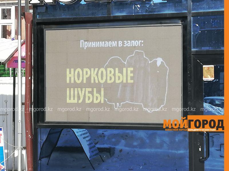 Новости Уральск - Владельцев ломбардов обязали делать фото купленных вещей и отправлять в полицию