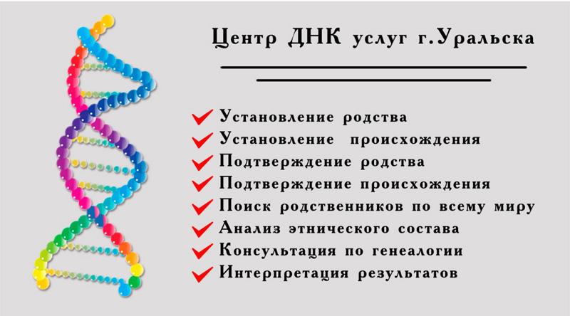 Новости Уральск - Специализированный центр услуг по ДНК-тестированию открылся в Уральске