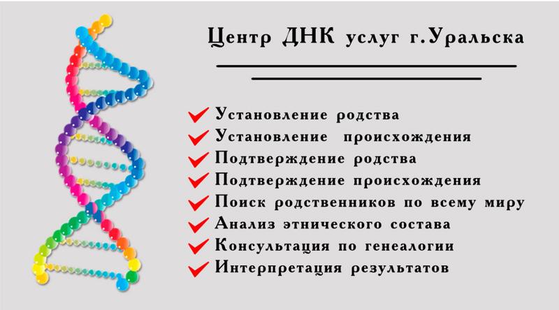 Новости Уральск - Уральский специализированный центр по ДНК-тестированию объявляет о весенних скидках