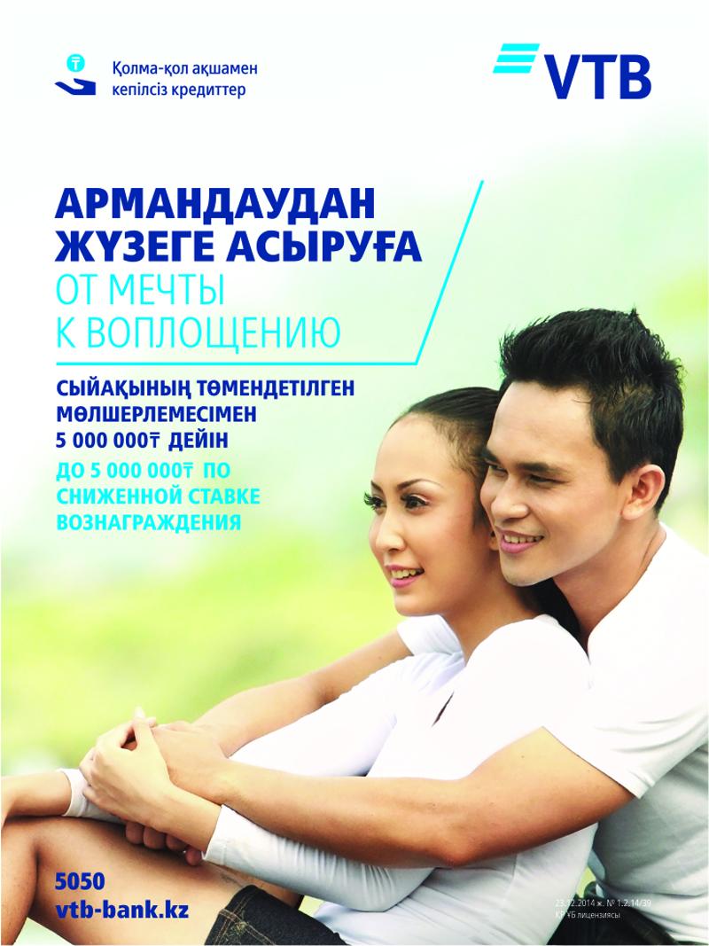 Новости Атырау - Как кредит влияет на семейные отношения?