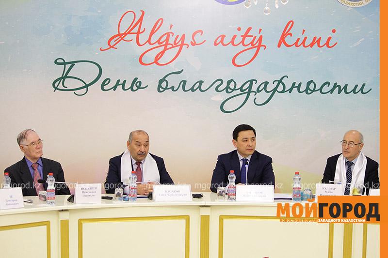 Аким ЗКО поздравил членов ассамблеи народа Казахстана с Днем благодарности