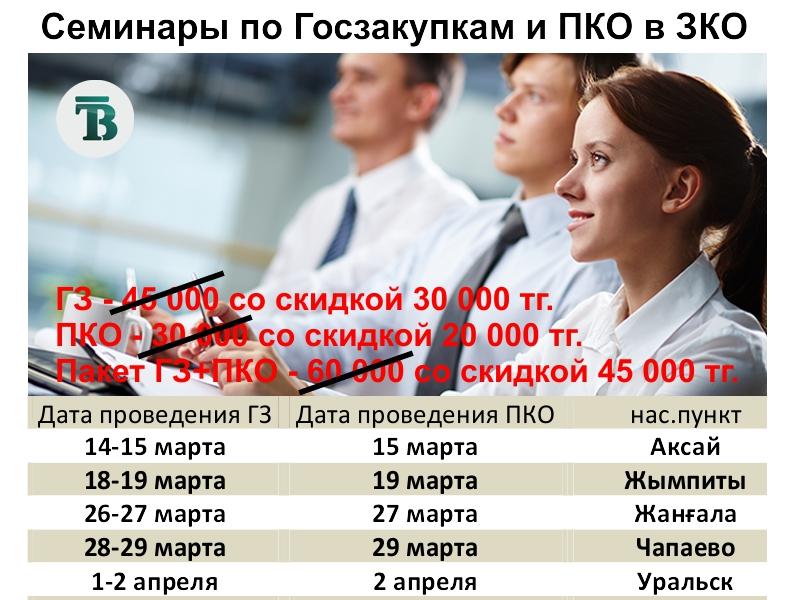 Новости Уральск - Учебный центр по обучению и сопровождению закупок «Tenderbay» объявляет о проведении семинаров по ЗКО