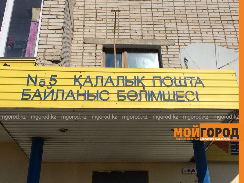 Ситуацию с очередью прокомментировало руководство почтового отделения в Уральске