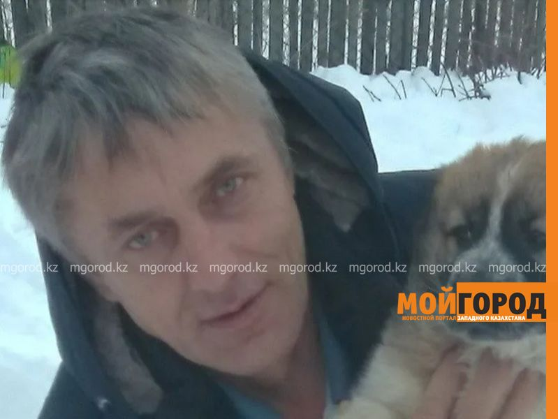 Новости Уральск - 50-летний мужчина без вести пропал в Уральске