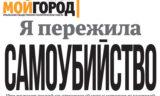 """Какие дороги отремонтируют в Уральске - Анонс свежего номера газеты """"Мой ГОРОД"""""""