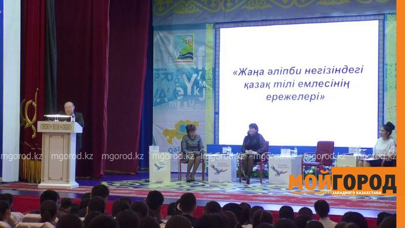Новости Уральск - В районах ЗКО проходят семинары по внедрению латиницы