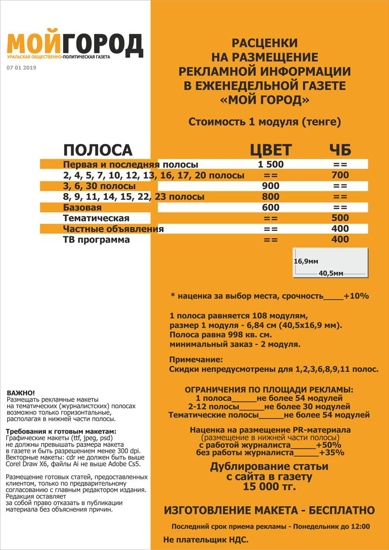 Прайс–лист на размещение информации от кандидатов, участвующих в выборах в Мажилис Парламента Республики Казахстан