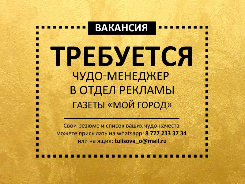 Новости Уральск - Внимание: вакансия!
