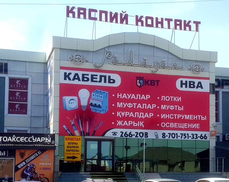 """Новости Атырау - """"Каспий Контакт"""": выполним заказы качественно и в срок"""