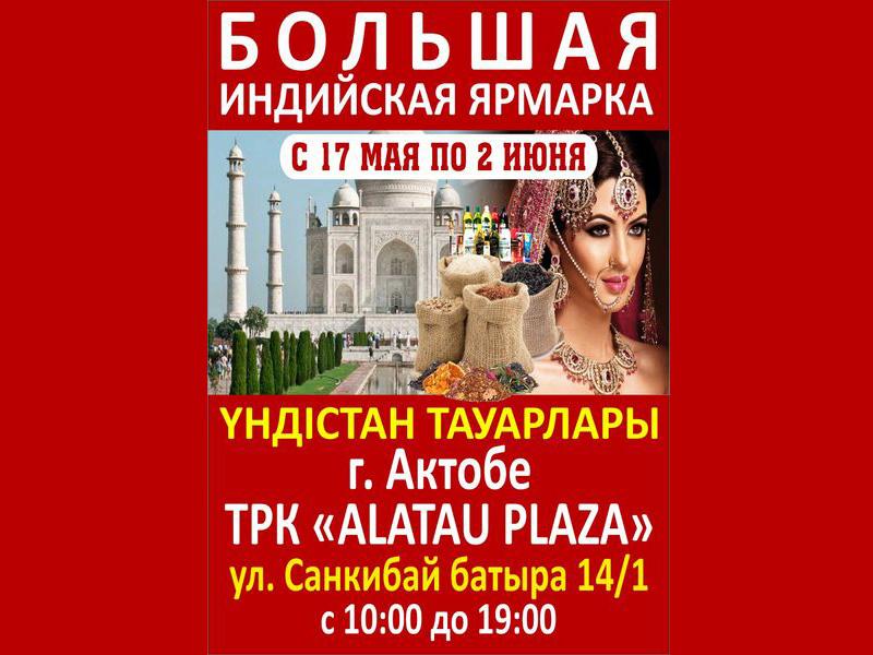 Новости Уральск - Индийская ярмарка-выставка вновь покоряет уральцев своей экзотичностью