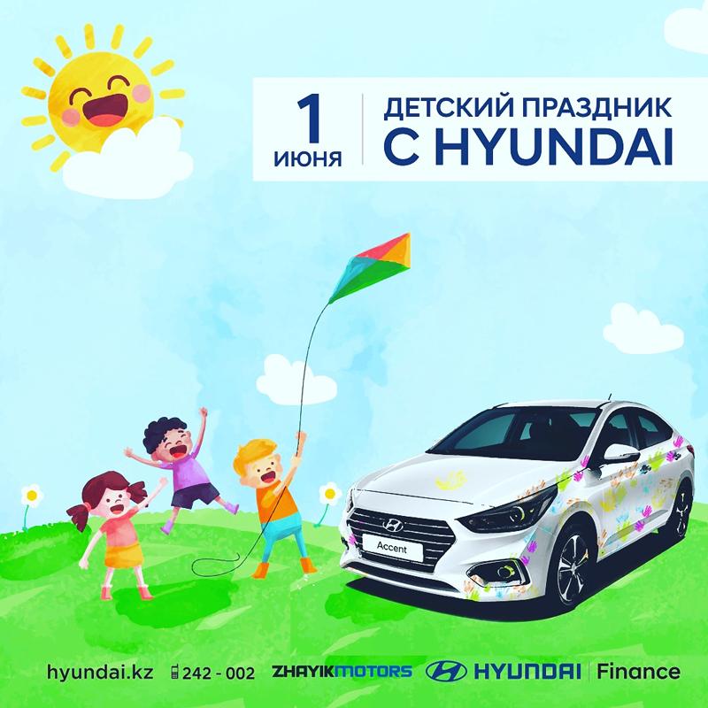 Новости Уральск - «Жайык Hyundai Моторс» в Уральске приглашает на празднование детского мероприятия