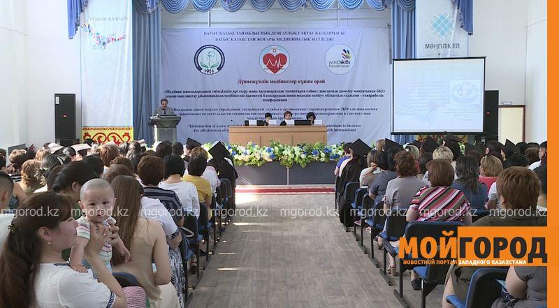 В ЗКО на конференции обсудили вопросы реформирования в сестринском образовании