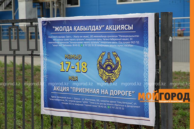 """Новости Уральск - 95% вопросов от жителей ЗКО решает """"Приемная на дороге"""""""
